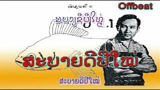 ສະບາຍດີປີໃໝ່  :  ຄຳຫລ້າ ໜໍ່ແກ້ວ - Khamla NOKEO (Ver. 2010) ເພັງລາວ ເພງລາວ เพลงลาว lao ່tuto