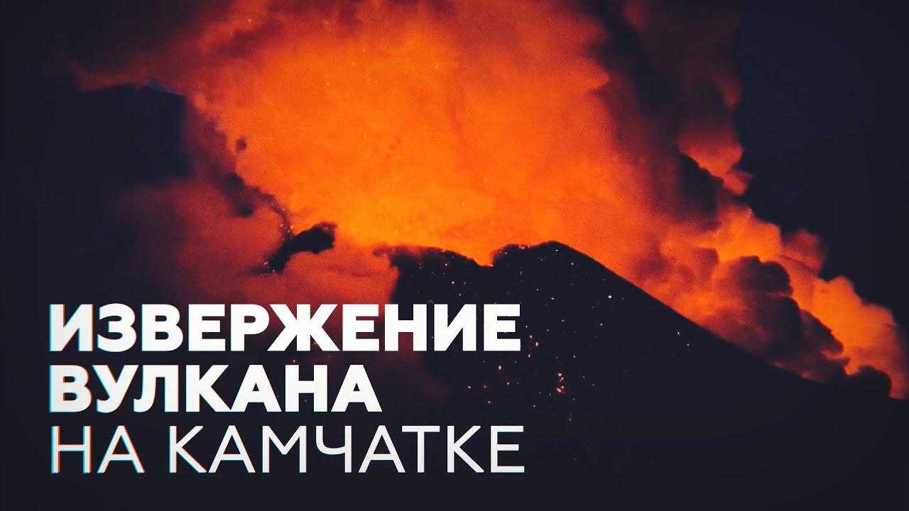 На Камчатке проснулась Ключевская сопка