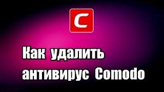 Как удалить антивирус Comodo Internet Security Premium 11