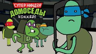 СУПЕР НИНДЗЯ ДОМОСЕДЫ 4: ХОККЕЙ!