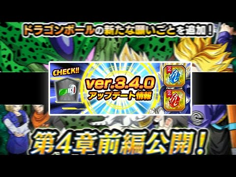 3.4.0 UPDATE! NEW STORY! Chapter 4 Gameplay: Farming New Dragon Stones: New Shenron Wishes?!