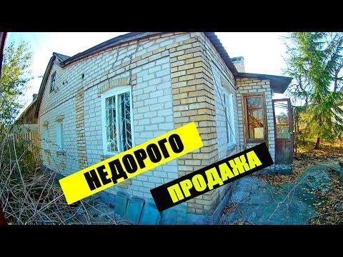 Продажа дома в Краматорске (Беленькое) / ЦЕНА ОГОНЬ!