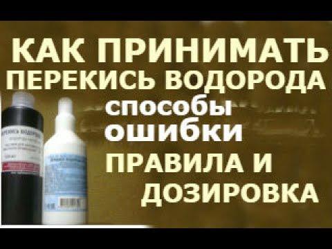 Лечение артроза перекисью водорода