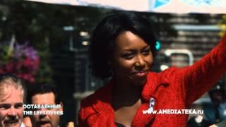 Амедиатека: Оставленные - парад
