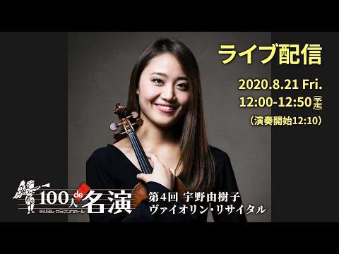 デジタル・サラマンカホール 100人de名演 ~ 第4回 宇野由樹子 ヴァイオリン・リサイタル