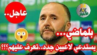 جديد المنتخب الجزائري   بلماضي يستدعي 3 لاعبين تعرف عليهم؟؟؟