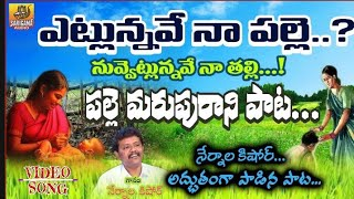 Etlunnave Naa Palle Song   Ninnu Vidichi Nenu Poyi song   Nernala Kishore Songs   New Folk Songs