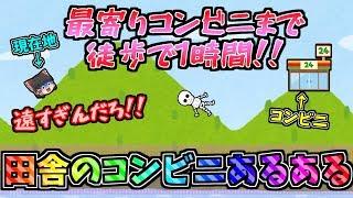 【ゆっくり茶番】田舎のコンビニあるある!!