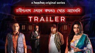 REKKA (রবীন্দ্রনাথ এখানে কখনও খেতে আসেননি)   Official Trailer   Srijit Mukherji   13th Aug   hoichoi