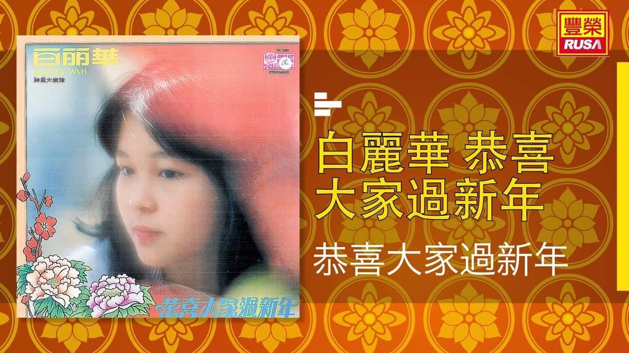 白麗華 - 恭喜大家過新年 [Original Music Audio] - YouTube