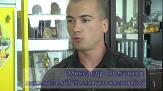 "ХОДТРК ""Поділля-центр"" Хмельницька маслосирбаза"