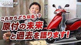 これからどうなる!?原付の未来と過去を語ります!byYSP横浜戸塚 thumbnail