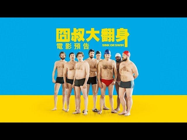 法國票房冠軍!【囧叔大翻身】Sink or Swim 電影預告 7/19(五) 跳出逆境