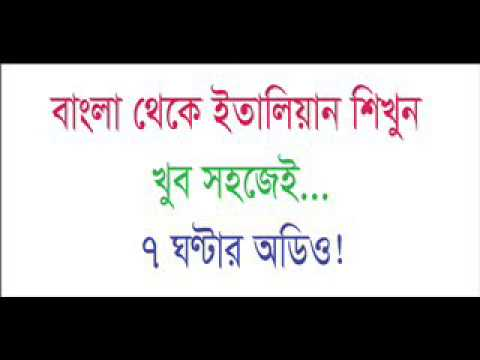 Bangla to Italian Learning