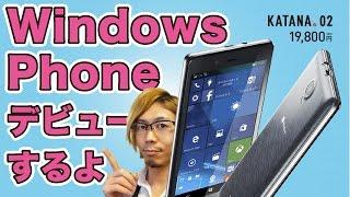 Windows Phone デビューだ!19800円の KATANA02 で新OSをレビュー!
