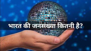 भारत की जनसंख्या कितनी है | India Population
