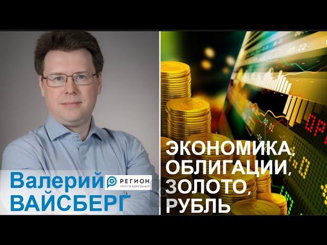 Валерий Вайсберг - экономика, облигации, золото, рубль
