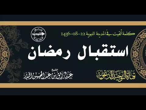 استقبال رمضان الشيخ عبد الرزاق بن عبد المحسن البدر Youtube