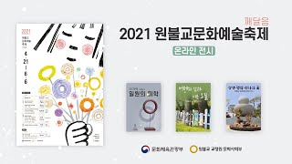 2021 원불교문화예술축제(깨달음) 온라인 전시 영상