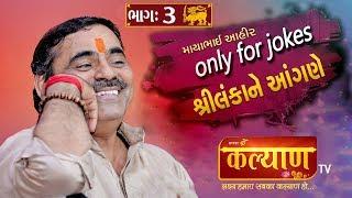 Mayabhai Ahir || Ashok Vatika || Shreelanka || Part - 3