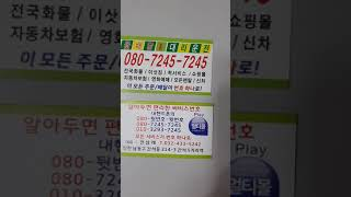 인천지역 장례식장 꽃배달 080 7245 7245. 2…