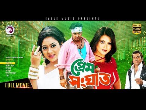 Prem Songhat | Bangla Movie | Shakib Khan | Shabnur | Superhit Bangla Full Movie