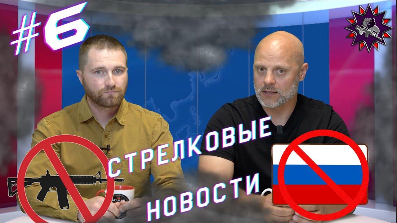 Стрелковые Новости #6 Тучи сгущаются над стрелковым сообществом и Сборная России будет без флага