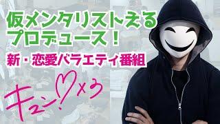 【予告】えるプロデュース!新・恋愛バラエティ番組「キュン♡×3」