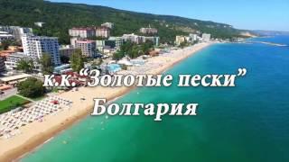 Продам квартиру в Болгарии с отделкой новостройка купить Золотые пески(Выбирайте жилье себе по вкусу на телеканале