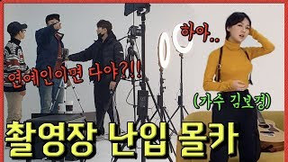 ENG] Prank] Let's make a mess as a singer, Bo-Gyung Kim, having an interview
