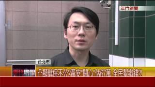 """黃安賺千萬""""月繳749元""""   大陸住院費都能核退!"""