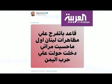 تفاعلكم | نكتة للملياردير المصري ساويرس عن مظاهرات لبنان تثير جدلا  - نشر قبل 13 دقيقة