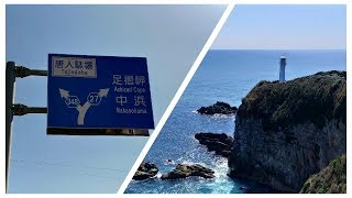 高知県土佐清水市、「足摺スカイライン」をドライブ&「足摺岬」をチラ見 #243