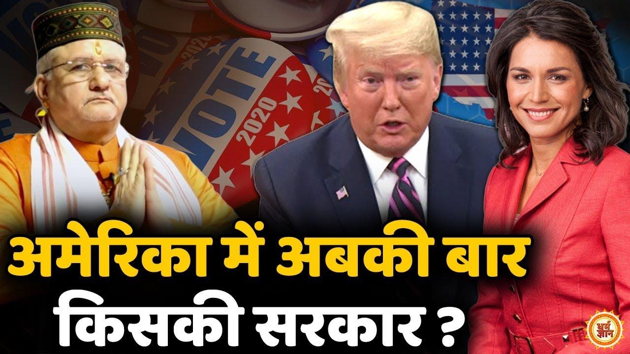 America Election पर श्री Sant Betra Ashoka जी की भविष्यवाणी, बताया कौन बनेगा President