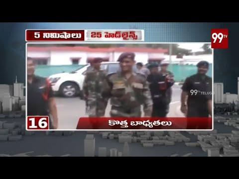 99TV 5 Min 25 Headlines | NewsUpdates | 25-07-2019 | 99TV Telugu