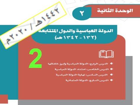حل كتاب النشاط الدراسات الاجتماعية والوطنية للصف الثاني متوسط ف1