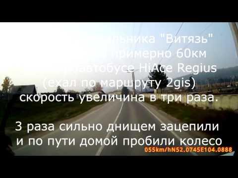 Маршрут Витязь скальник Иркутская область. Как доехать на машине