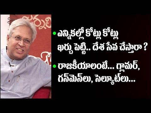 Undavalli Arun Kumar Sensational Comments On Politicians    Journalist Diary    Satish Babu