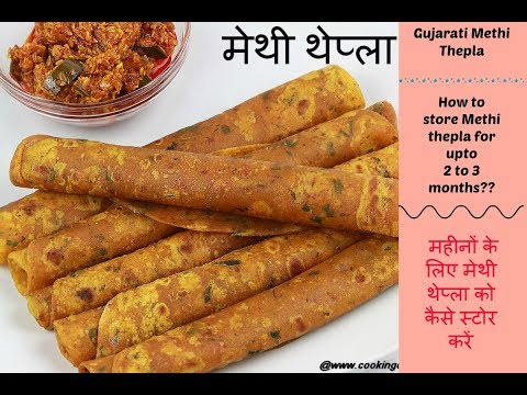Methi Thepla | Gujarati Methi thepla | How to store Methi thepla for months