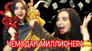 ЧЕМОДАН МИЛЛИОНЕРА/ЧЕМОДАН С АУКЦИОНА
