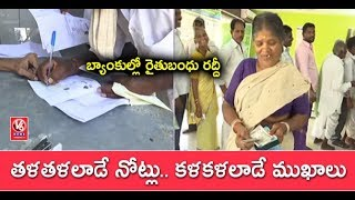 Rythu Bandhu Cheques: Farmers Rush To Banks To Withdraw Money In Sangareddy | V6 News