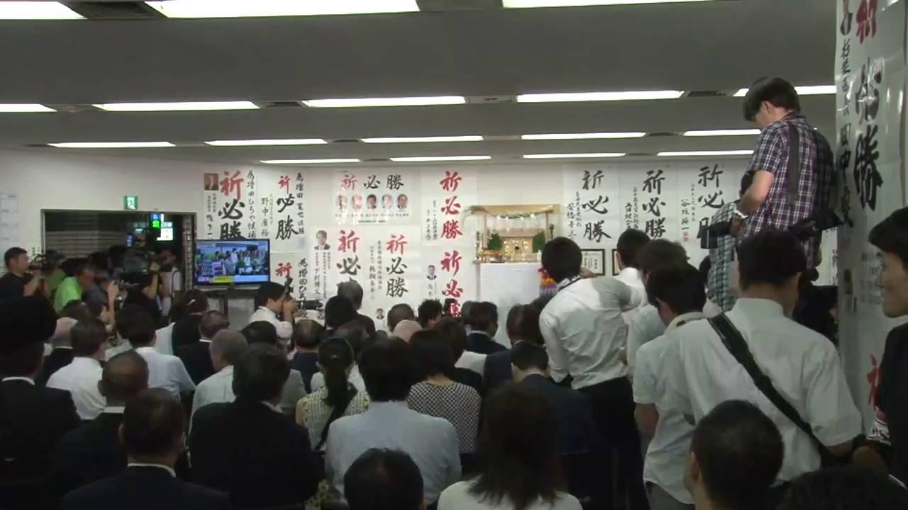 都知事選開票日】増田寛也氏 選...