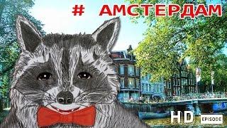 Амстердам. Енотик Элли.