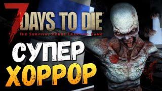 7 Days To Die - Alpha 14 - НАСТОЯЩИЙ ХОРРОР
