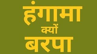 संसद वाला हंगामा और विपक्ष   Rajeev Nigam   