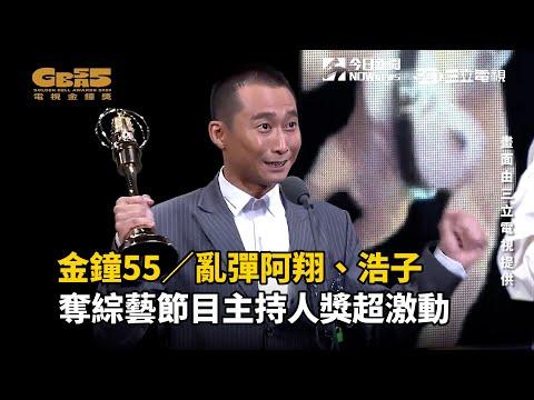 金鐘55/亂彈阿翔、浩子奪綜藝節目主持人獎 驚喜到語無倫次