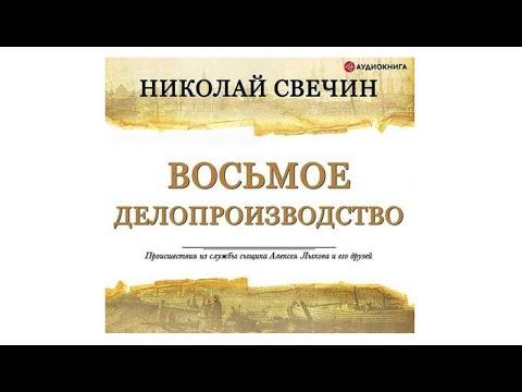 Восьмое делопроизводство | Николай Свечин (аудиокнига)
