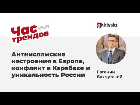 Антиисламские настроения в Европе, конфликт в Карабахе и уникальность России
