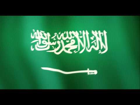 Футаж Флаг Саудовской Аравии