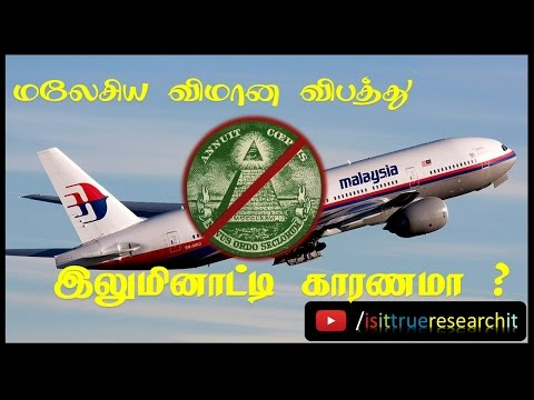 Malaysia Airlines Flight NH 370, Illuminati agenda | Illuminati in Tamil